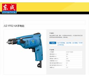 东成手电钻 J1Z-FF02-