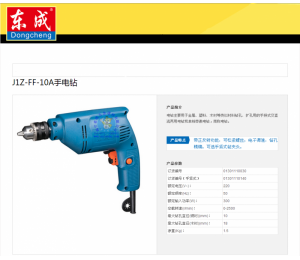 东成手电钻 J1Z-FF-10