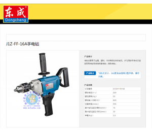 东成手电钻 J1Z-FF-16