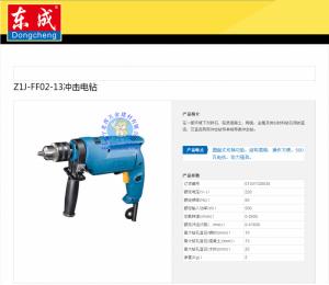 东成冲击电钻 J1Z-FF0