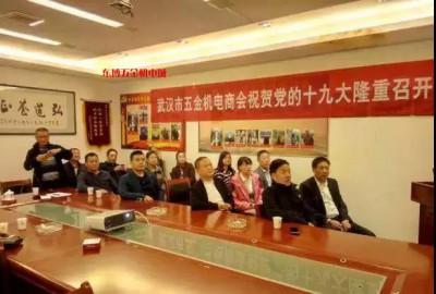 湖北省五金机电商会党委组织收听收看党的十九大开幕会