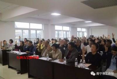 南宁市五金机电商会党支部参加中共南宁市工商业行业委员会成立大会