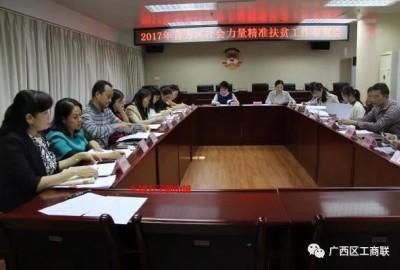 南宁市青秀区召开2017年社会力量精准扶贫工作布置会
