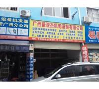 广西盛亚杰机电设备有限公司