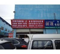 南宁天咏交通设施东博国际五金机电城经销处