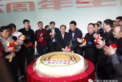 热烈庆祝广西五金机电商会成立十六周年