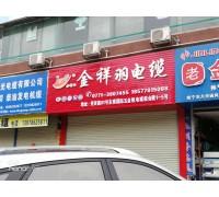 南宁金祥羽电缆经营部