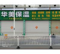 华美保温南宁东博国际五金机电城经销处