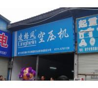 凌格风空压机东博机电城销售处