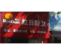 红日厨卫柳州市面条街销售处