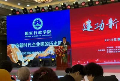 """广西女企业家在第三轴心时代的智能与产业""""报告会上"""