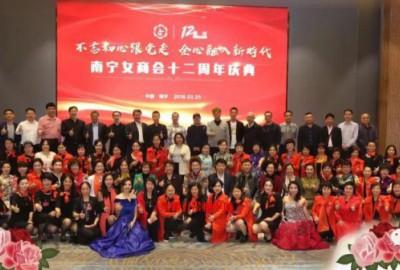 南宁女商会隆重举行十二周年庆典