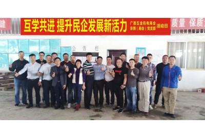 广西五金机电商会会员到广西侨光电线电缆有限公司(武鸣生产基地)参观学习