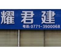 南宁市耀君建筑机械制造有限公司