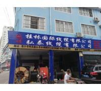 南宁弘泰线缆有限公司
