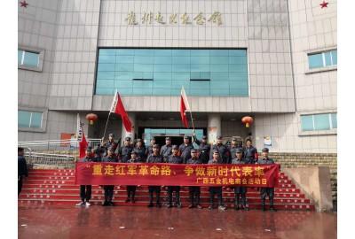 """广西五金机电商会在革命老区龙州开展""""重走红军革命路、争做新时代表率""""的理想信念教育活动"""