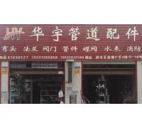 华宇管道配件润丰机电市场