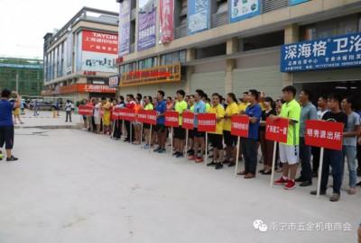 南宁市五金机电商会庆祝广西壮族自治区成立六十周年暨广西工业器材城杯第二届气排球比赛