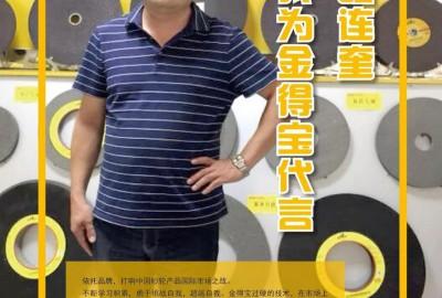 五金机电行业:我是路连奎 我为金得宝代