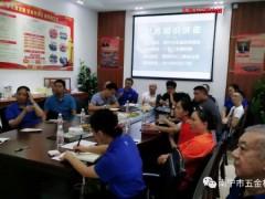 南宁市五金机电商会会长轮值活动——财务知识讲座