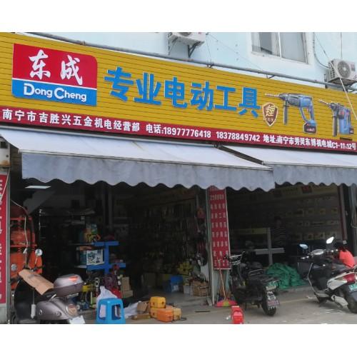 南宁市吉胜行五金机电经营部