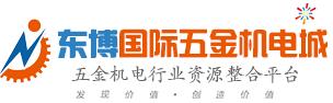 东博五金机电城